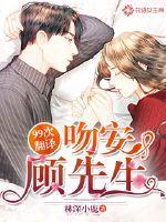 99次翻译:吻安,顾先生